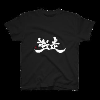字描きおゆみの逆走(白字) T-shirts