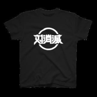 g3p 中央町戦術工藝の対消滅 T-shirts