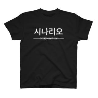 ハングルT T-shirts