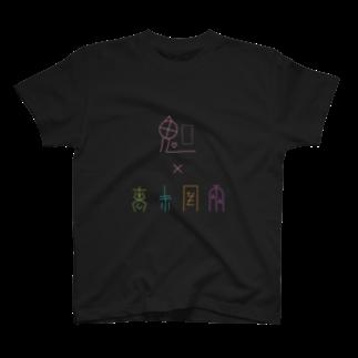 フレヱム男の魑魅魍魎 T-shirts