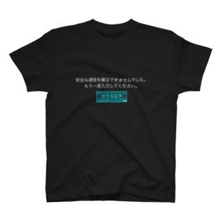 こん3の安全の確率 T-shirts