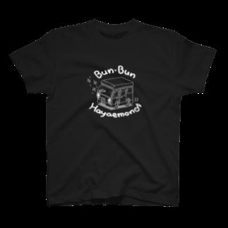 うめぼしのBun-Bunキャンピングカー(濃色用) T-shirts