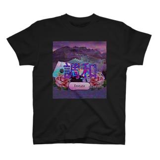 harmony 〜調和〜 T-shirts