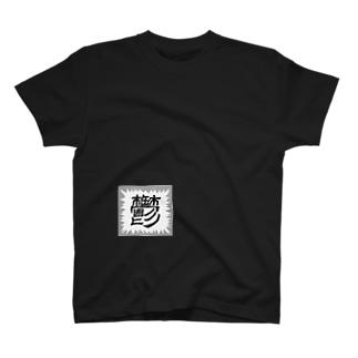もう死んじゃいたい T-shirts