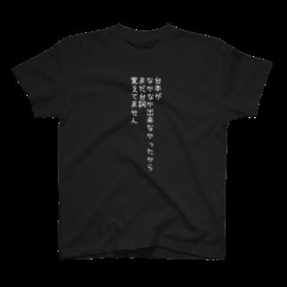 ポケ店のお前のせい T-shirts