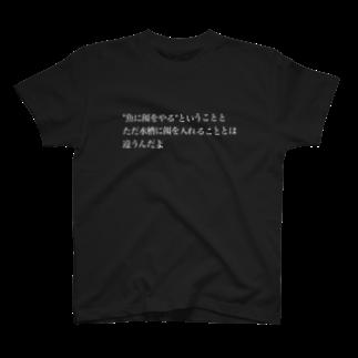 はらぺこプリマスの教訓① T-shirts