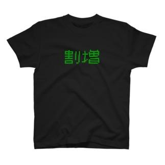 割増 T-Shirt