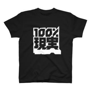 100%現実 T-shirts