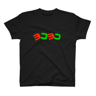 Birdofparadise🌛XRPのヨコヨコ T-shirts