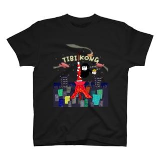 ちびコング T-shirts