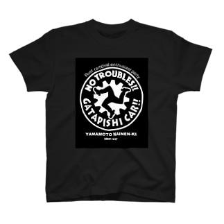 山本内燃機・故障除けお守りロゴ T-shirts