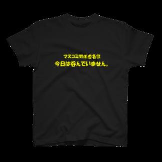 NEET of THE DEAD!!の今日は呑んでいません。 T-shirts