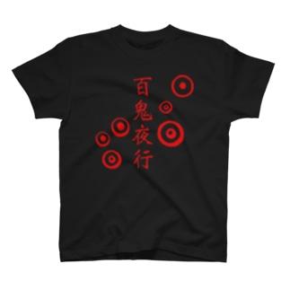 百鬼夜行Tシャツ T-shirts