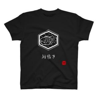 青海波紋たい焼き シロクロ T-shirts