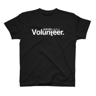 Volunteer 無賃労働(しなさい) 白 Tシャツ
