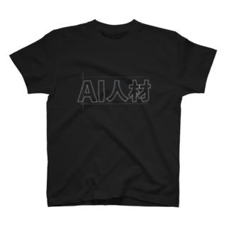 AI人材 T-shirts