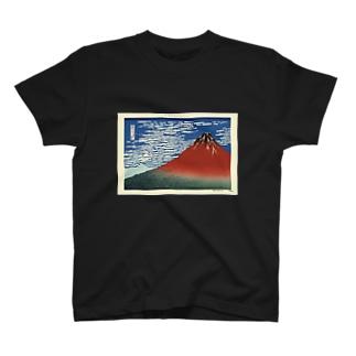 北斎 富嶽三十六景 赤富士 T-shirts