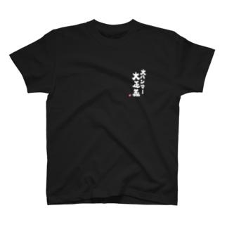 大ハンマー大正義(白抜き文字) T-shirts