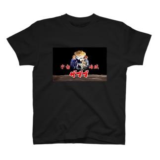 宇宙海賊ザブブ T-shirts