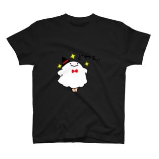 ドヤ顔なオバケ T-shirts