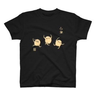 Tシャツ「小躍・白」 T-shirts