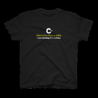 へいほぅのワタシハC++チョットデキル T-shirts