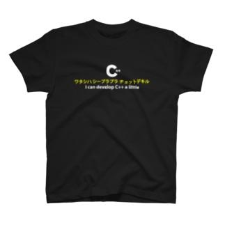 ワタシハ シープラプラ チョットデキル T-shirts