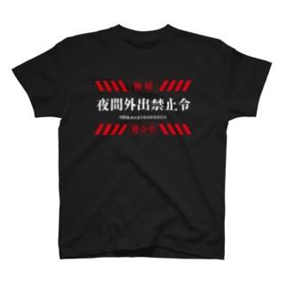 夜間外出禁止令 T-shirts