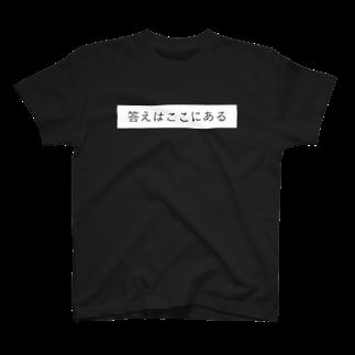Awesome Ochinchinsのthe answer T-shirts