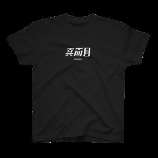 ザキノンの真面目(白プリント) T-shirts