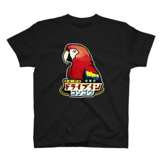 ドライブイン・コンゴウ T-shirts