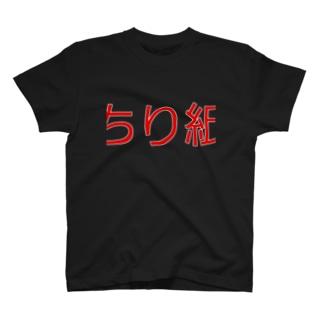 ちり紙 T-shirts