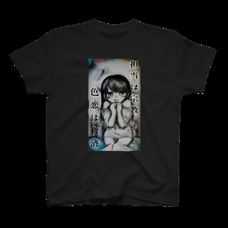 えーんえんの担当は宗教♡ T-shirts