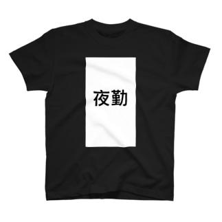 夜勤 T-shirts