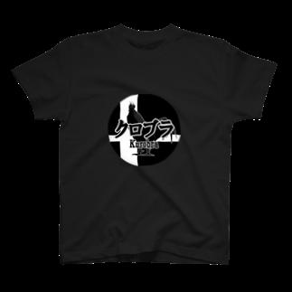 クロマキバレットのクロブラ(大) T-shirts