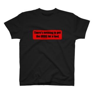 バカにつけるクスリはねえ(赤地ver.) T-shirts