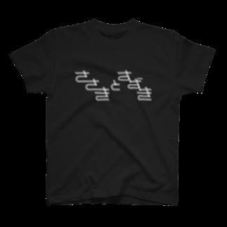 ハシモトナオの佐々木と鈴木/ひらがな/黒 Tシャツ
