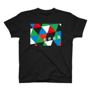 kanpai3(RGB) T-shirts