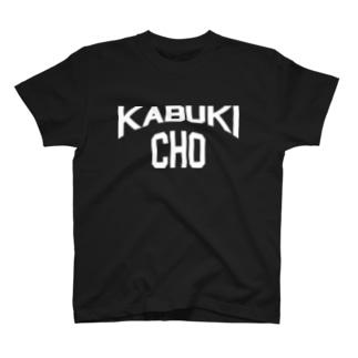KABUKICHO しろ文字 T-shirts