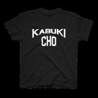 stabolのKABUKICHO しろ文字 T-shirts