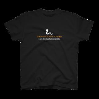 ninoaiのワタシハパイソンチョットデキル T-shirts