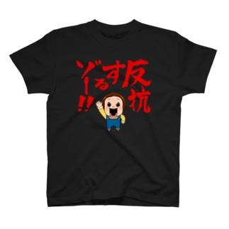 反抗するゾー!! 赤文字 T-shirts
