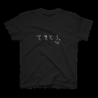 ストロウイカグッズ部のてきとう。白文字バージョン T-shirts