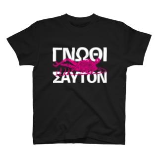 「汝自身を知れ」ΓΝΩΘΙ ΣΑΥΤΟΝ T-shirts