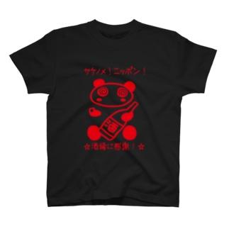 サケノメ!ニッポン! T-shirts