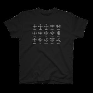 metao dzn【メタをデザイン】の神聖回路 Sacred Circuitry T-shirts