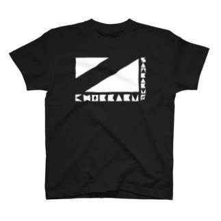 チョッカクサンカク(白)_Type2 T-shirts