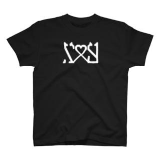 ハートテイルキャット(白) T-shirts
