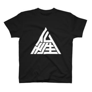 仏性▲  (wh) T-shirts