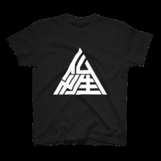 metawo dzn【メタをデザイン】の仏性▲  (wh) T-shirts